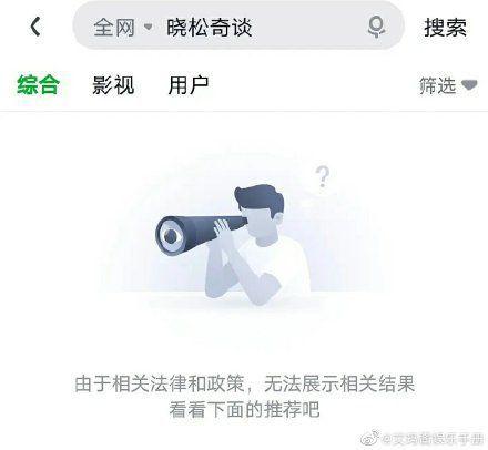 高晓松《晓松奇谈》遭下架 曾发表有关靖国神社不当言论