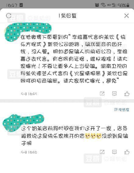 李维嘉代言茶饮品牌爆雷 有受害者投150万只退2万