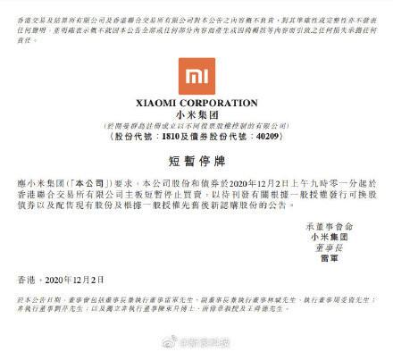 小米集团在香港暂停交易,小米集团回应停牌