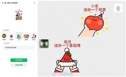 微信上线专属圣诞表情 微信专属圣诞表情包获得方法