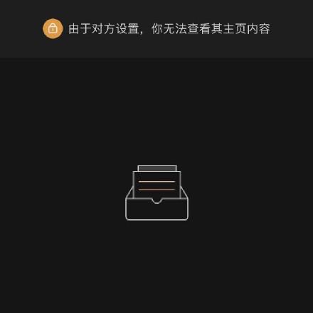 微博拉黑新功能怎么使用?在哪里?拉黑和被拉黑的人都看不到对方主页内容
