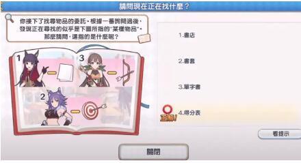 公主连结王都的名侦探猜谜答案及奖池奖励一览