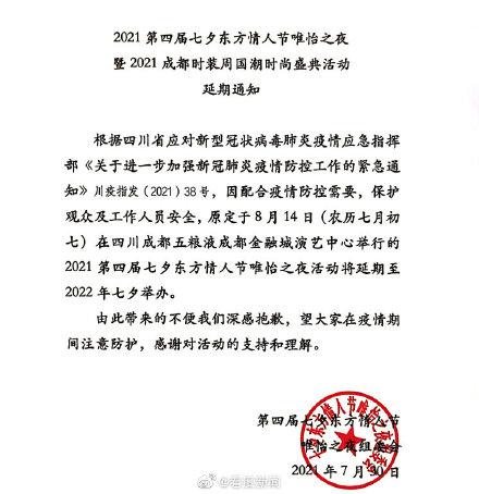 2021第四届七夕东方情人节真爱之夜将延期举行