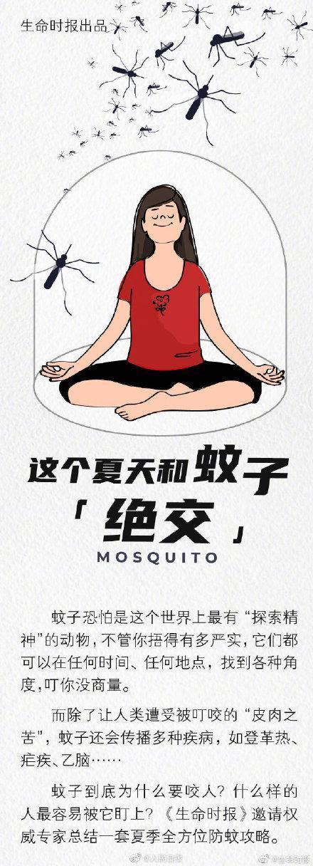 这6类人最受蚊子的偏爱,快看看里面有你吗