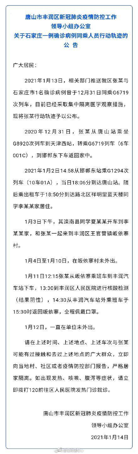 唐山丰润区公布一例石家庄确诊病例同乘人员行动轨迹
