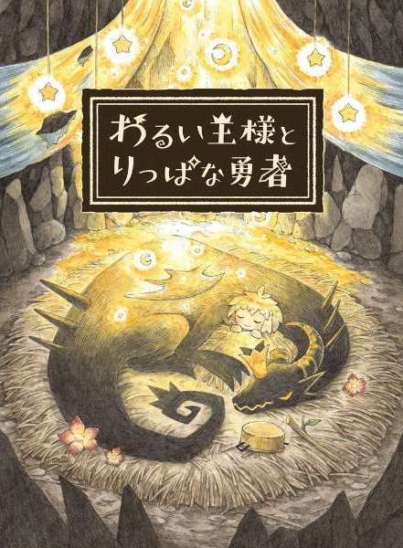 冒险RPG新作《邪恶国王与高尚勇者》公布 预计将在6月24日发售