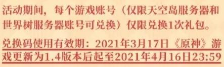 原神KFC大神卡礼包奖励内容一览