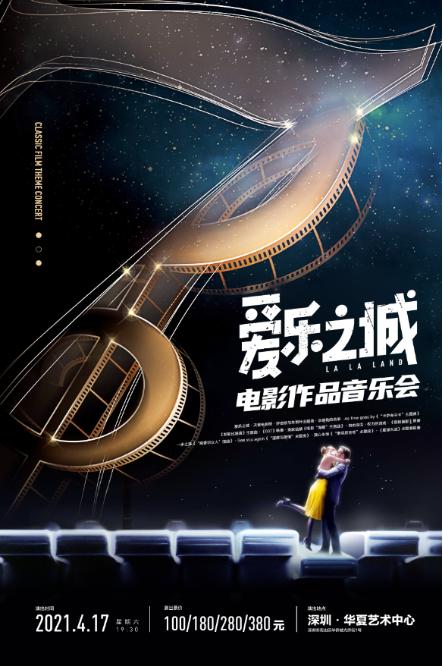 深圳爱乐之城-电影作品音乐会演出时间、地点及门票价格