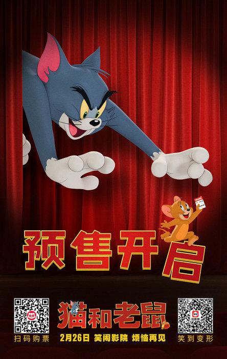 《猫和老鼠》大电影预售开启 童年经典首登银幕