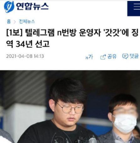 """韩国""""N号房""""创建人一审获刑34年"""