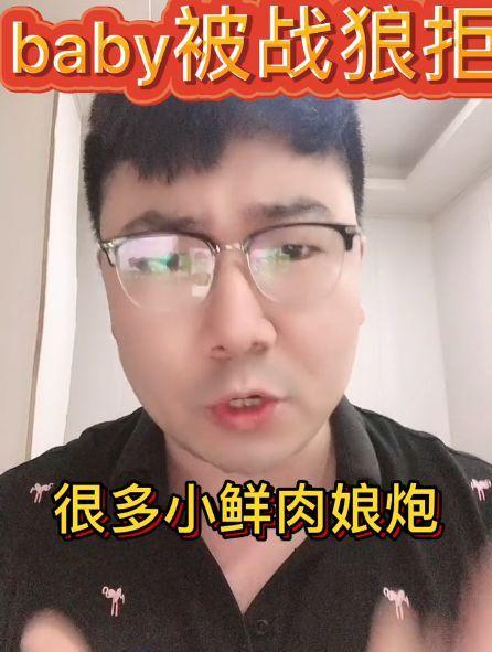 Baby被曝想带资进组参演《战狼3》 遭吴京拒绝