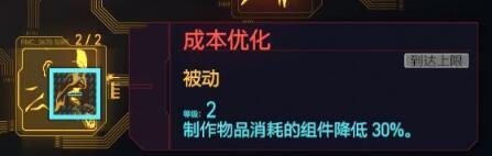 赛博朋克2077帕南好感度选择约会方法 2077武器材料在哪里刷最快