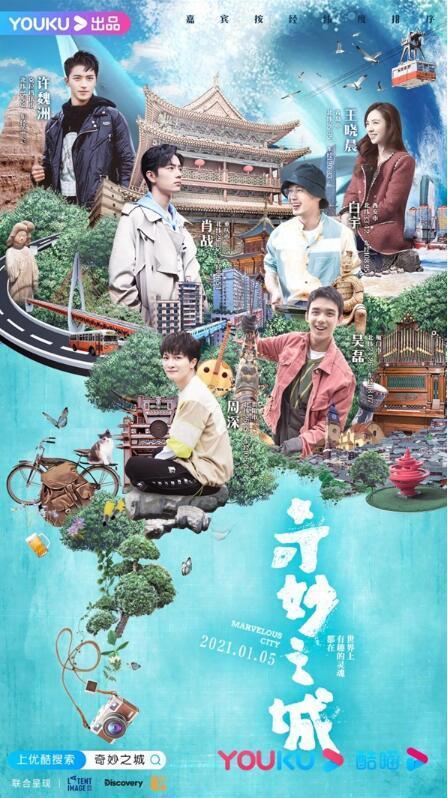 《奇妙之城》收官在即 重庆解放碑现粉丝应援
