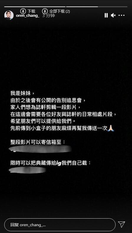 艺人张志轩深夜运动猝死 妹妹公开丧礼细节