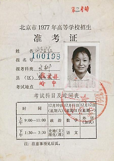 刘学红的一九七七年高考准考证