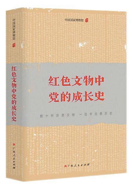 《红色文物中党的成长史》广西人民出版社出版
