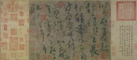 杨凝式草书《夏热帖》。