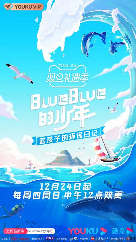 《blueblue的少年》开播 S.K.Y天空少年变身海洋守护者呼吁环保