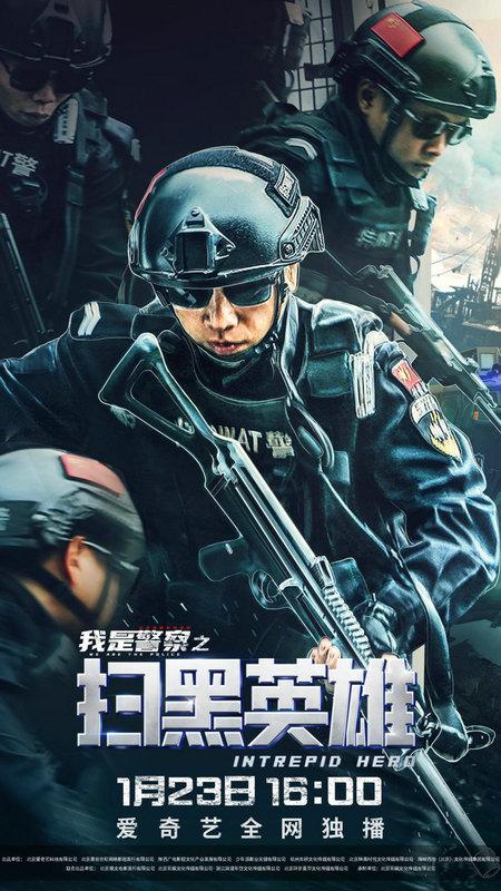 《扫黑英雄》1月23日上线 高燃质感诠释中国警察力量
