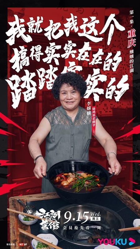 《江湖菜馆》第二季正式营业 人在江湖,尽享口福