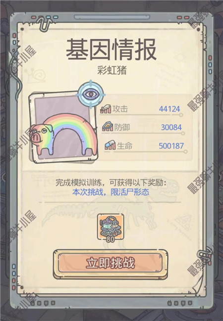 最强蜗牛彩虹猪试炼玩法攻略详细介绍