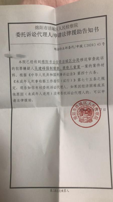 四川绵阳初中副校长涉嫌猥亵儿童案一审获刑14年