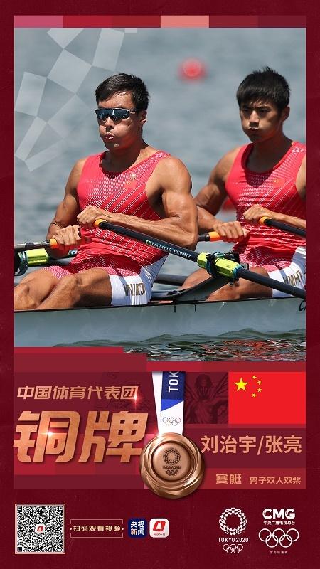 刘治宇/张亮夺得赛艇男子双人双桨铜牌