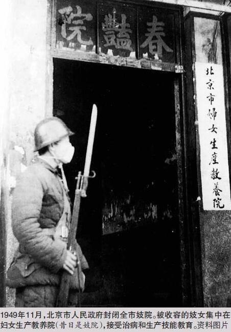 新中国妓女改造珍贵照片(图)