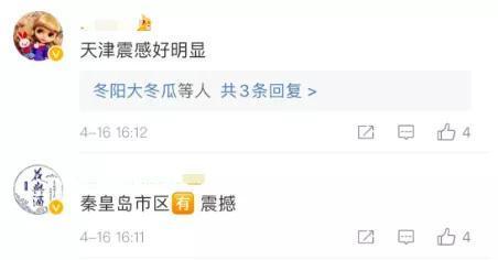 唐山发生4.3级地震,京津有震感,现场画面曝光!