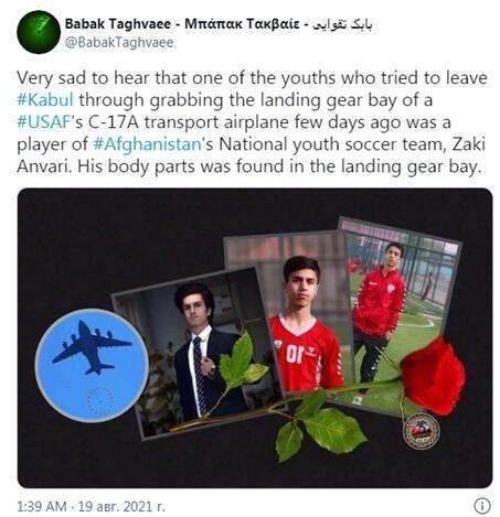 扒美军机坠亡者系阿富汗国足球员