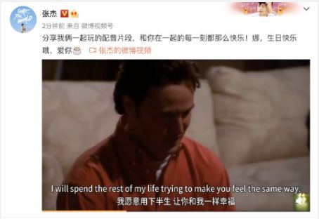 张杰分享和谢娜配音片段为谢娜庆生 夫妻狂撒糖