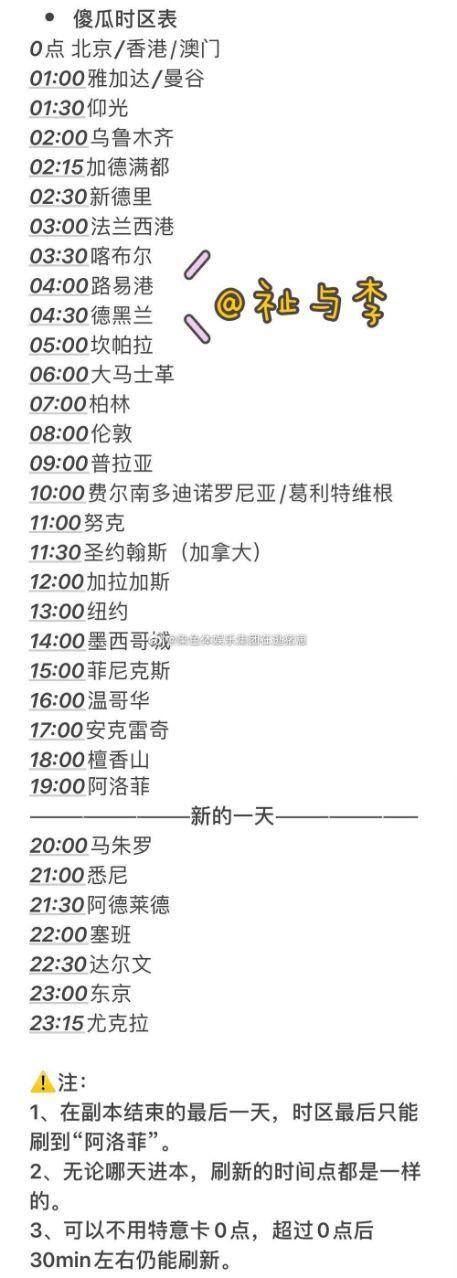 江南百景图桃花村活动改时间方法介绍