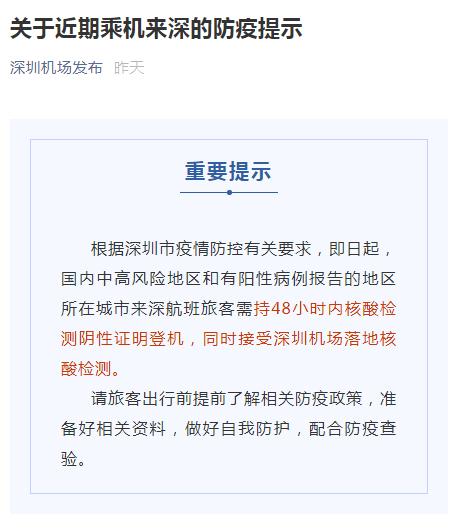 10月坐飞机来深圳需要出示核酸检测吗