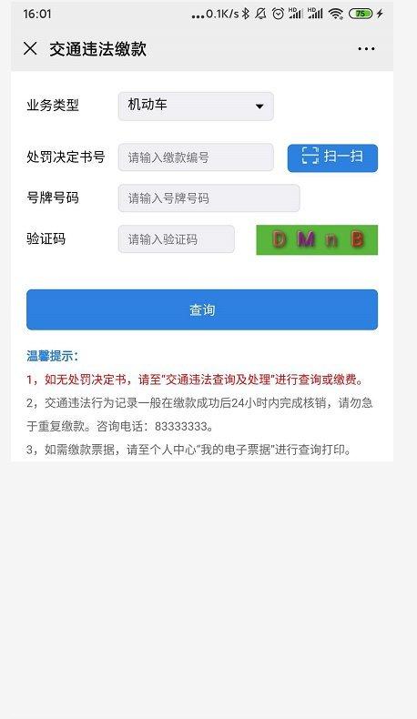 深圳违章罚款可以在线上缴纳吗?(附办理入口)