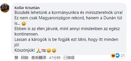一切都很好!匈牙利网民点赞中国疫苗