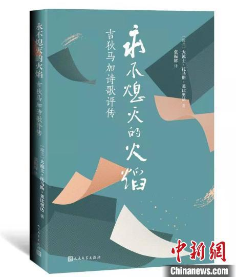 跨文化交流波兰诗人著书品评中国诗人吉狄马加诗歌