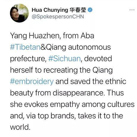 曾被华春莹点赞,藏羌织绣传承人杨华珍将在九寨·鲁能胜地开工作室