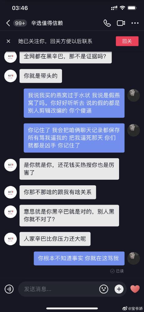 质疑辛巴团队燕窝网友被网络暴力,半夜接骚扰电话被威胁恐吓