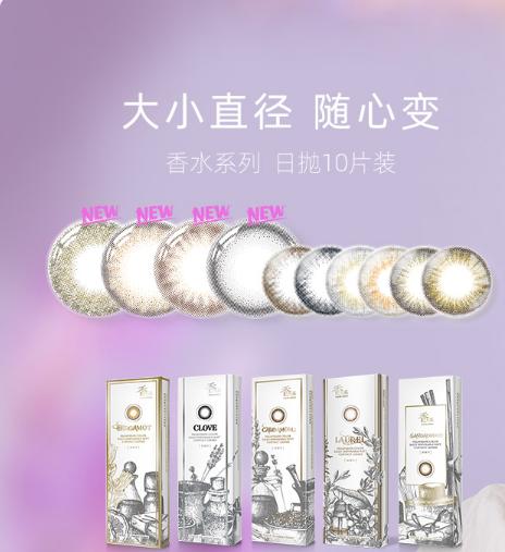 晶硕KAORI香水系列美瞳,拯救选择困难症!