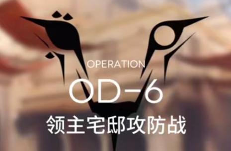 明日方舟源石尘行动OD-6低配怎么通关