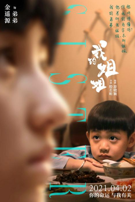 电影《我的姐姐》曝人物海报 张子枫首次诠释多线人物关系
