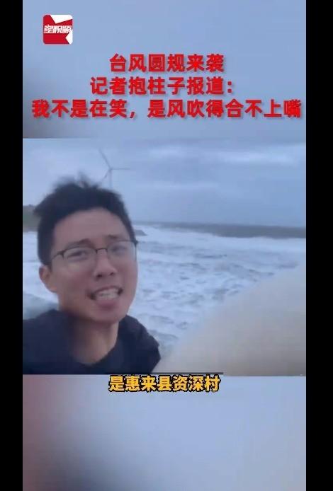 台风来袭 记者抱柱子报道 被吹成各种表情包