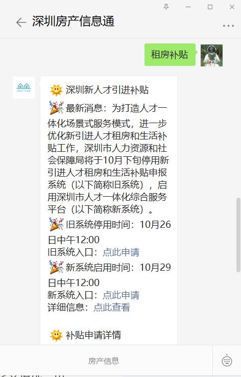 2021年深圳新引进人才租房和生活补贴的申请对象 需要达到什么条件