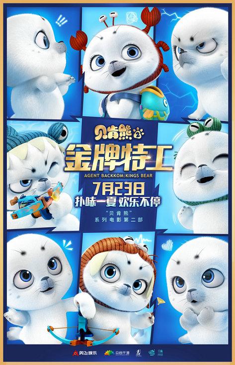 """《贝肯熊2:金牌特工》发布""""熊抱天下""""定档海报和预告 宣布定档7月23日"""