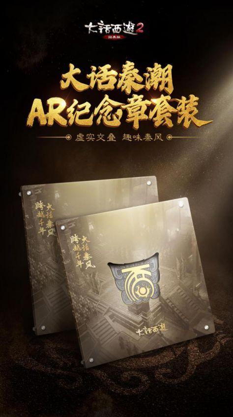 大话西游2首次推出AR纪念章!新副本奖励多多!