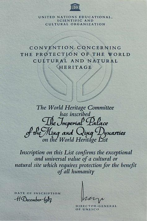 世界遗产证书(1987年)