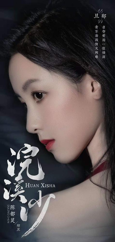 陈都灵《浣溪沙》杀青 演绎经典美人角色郑旦引期待