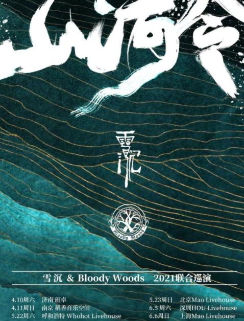 「山河令」雪沉xBloody Woods联合巡演深圳站演出详情