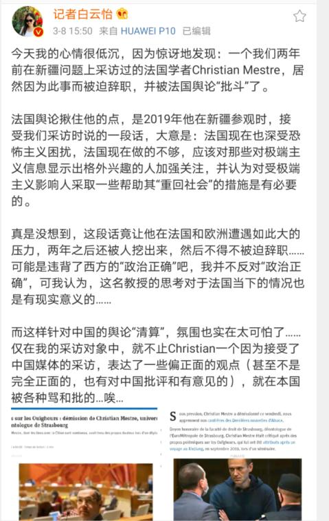 法国学者说了几句关于中国的实话后,竟被逼辞职!