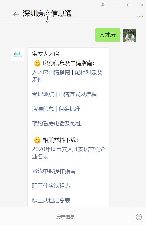 2021年深圳宝安区高层次人才房配租程序(可预约)